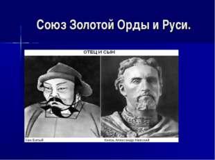 Союз Золотой Орды и Руси.