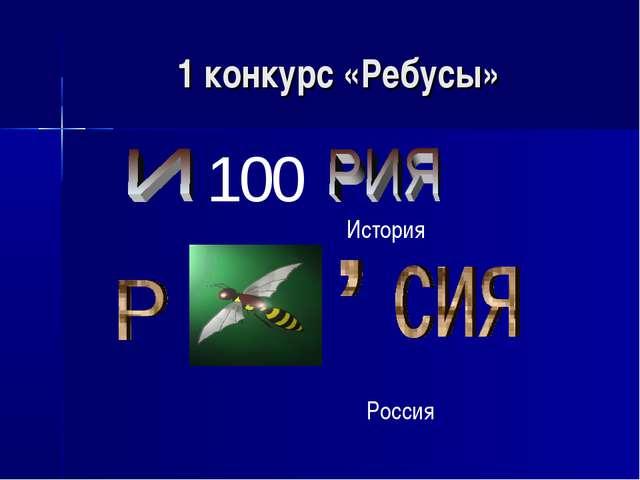 1 конкурс «Ребусы» 100 История Россия