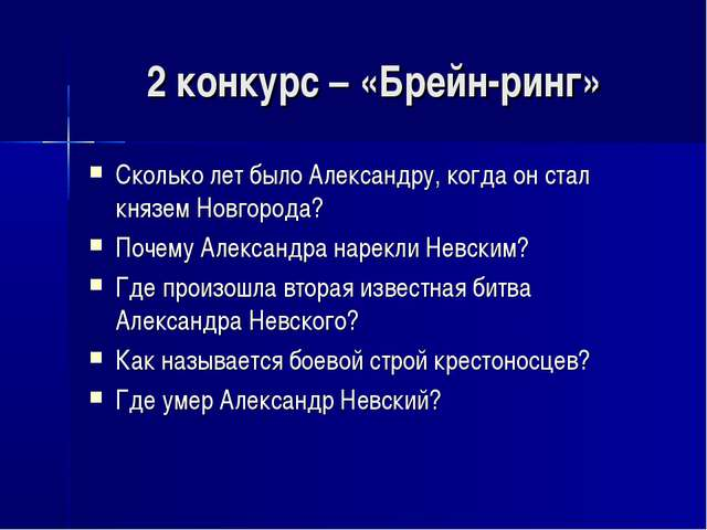 2 конкурс – «Брейн-ринг» Сколько лет было Александру, когда он стал князем Но...