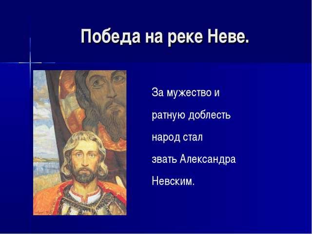Победа на реке Неве. За мужество и ратную доблесть народ стал звать Александр...