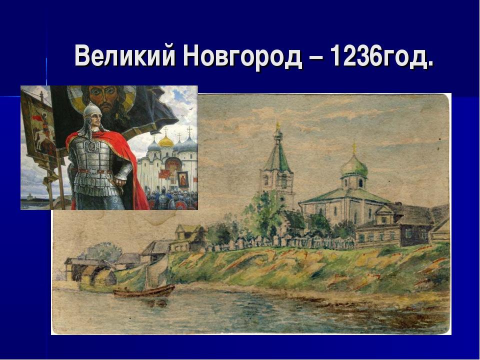 Великий Новгород – 1236год.