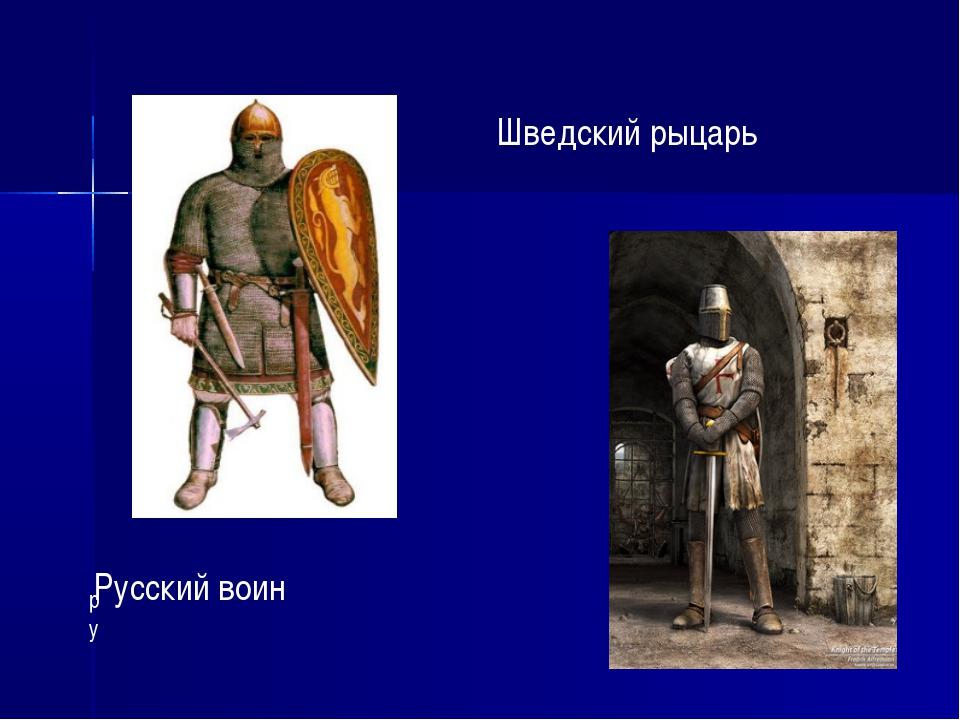 ру Русский воин Шведский рыцарь