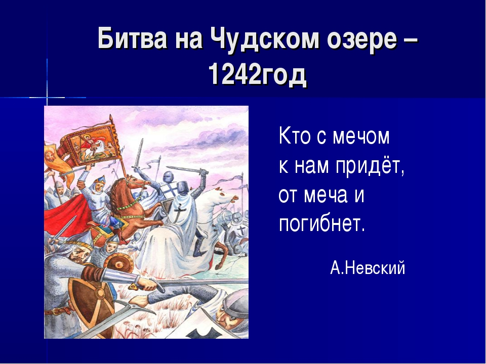 Битва на Чудском озере – 1242год Кто с мечом к нам придёт, от меча и погибнет...