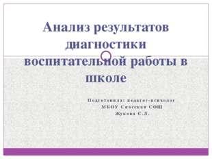 Подготовила: педагог-психолог МБОУ Спасская СОШ Жукова С.Л. Анализ результато
