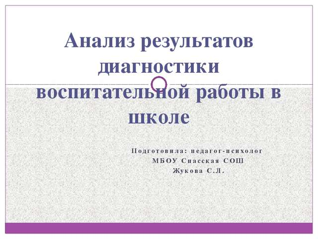 Подготовила: педагог-психолог МБОУ Спасская СОШ Жукова С.Л. Анализ результато...