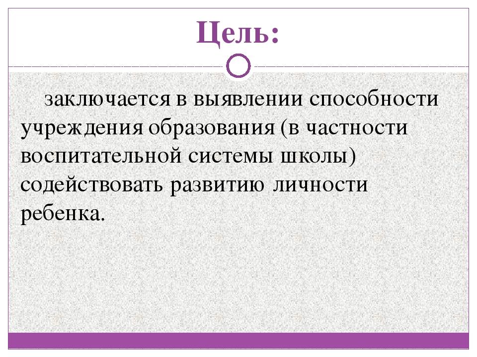 Цель: заключается в выявлении способности учреждения образования (в частност...