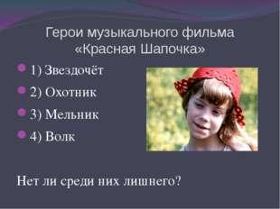 Герои музыкального фильма «Красная Шапочка» 1) Звездочёт 2) Охотник 3) Мельни