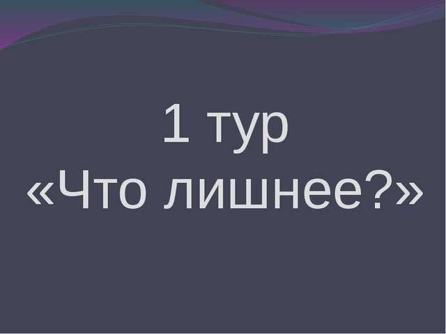 1 тур «Что лишнее?»
