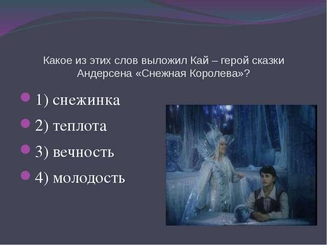 Какое из этих слов выложил Кай – герой сказки Андерсена «Снежная Королева»? 1...