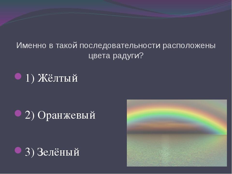 Именно в такой последовательности расположены цвета радуги? 1) Жёлтый 2) Оран...
