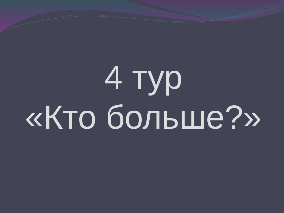 4 тур «Кто больше?»