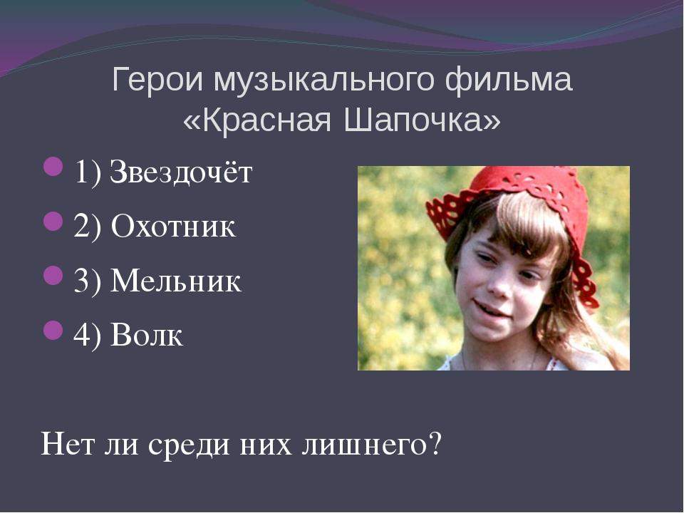 Герои музыкального фильма «Красная Шапочка» 1) Звездочёт 2) Охотник 3) Мельни...