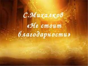 С.Михалков «Не стоит благодарности»