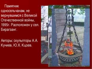 Памятник односельчанам, не вернувшимся с Великой Отечественной войны, 1995г.