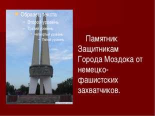 Памятник Защитникам Города Моздока от немецко-фашистских захватчиков.