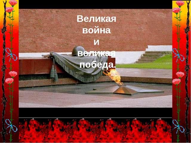 Великая война и великая победа.