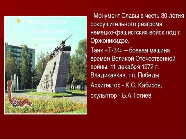 Монумент Славы в честь 30-летия сокрушительного разгрома немецко-фашистских...