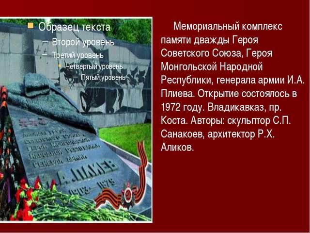 Мемориальный комплекс памяти дважды Героя Советского Союза, Героя Монгольско...