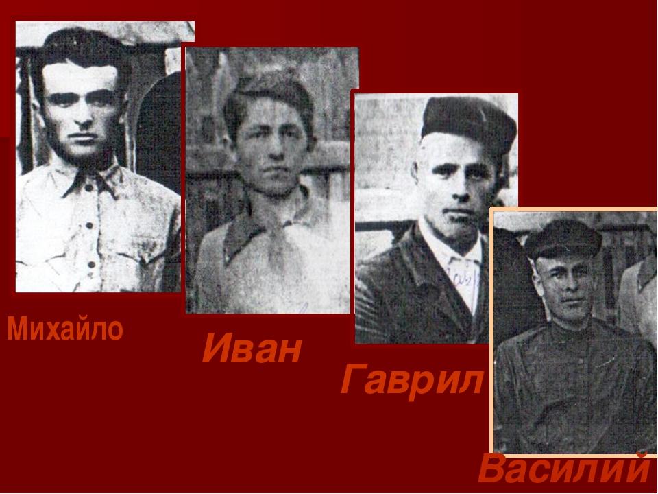 Михайло Иван Василий Гаврил