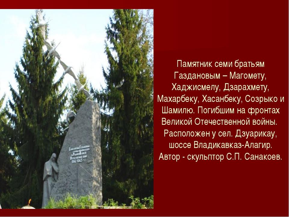 Памятник семи братьям Газдановым – Магомету, Хаджисмелу, Дзарахмету, Махарбек...