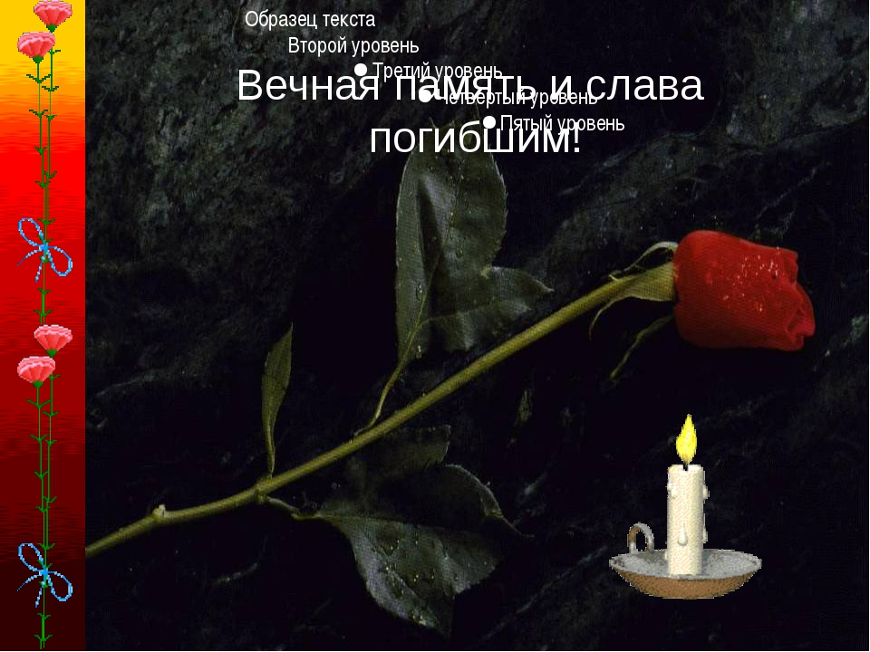 Вечная память и слава погибшим!