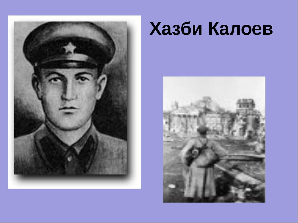 Хазби Калоев