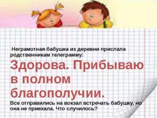 Неграмотная бабушка из деревни прислала родственникам телеграмму: Здорова. П