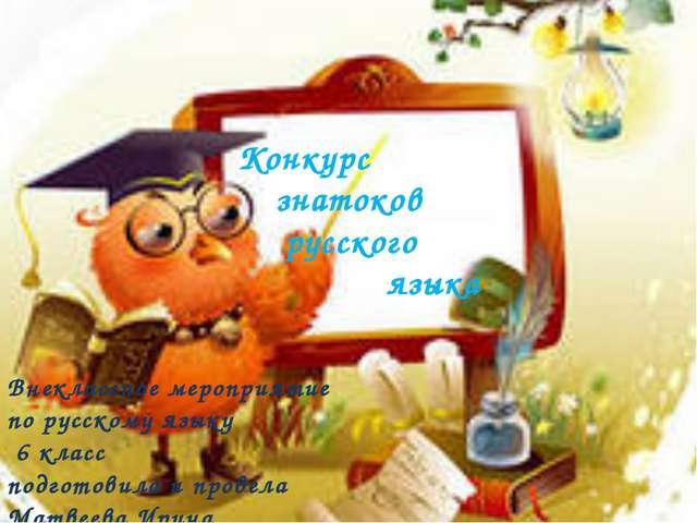 Конкурс знатоков русского языка Внеклассное мероприятие по русскому языку 6...