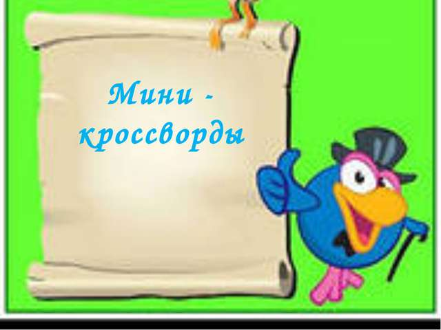 Мини - кроссворды