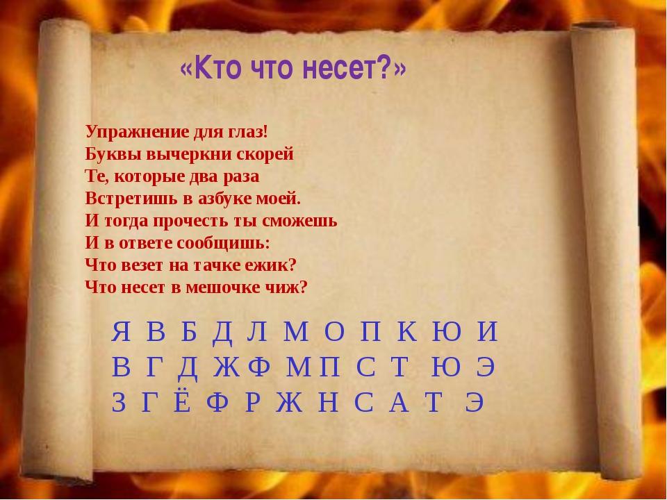 «Кто что несет?» Упражнение для глаз! Буквы вычеркни скорей Те, которые два р...
