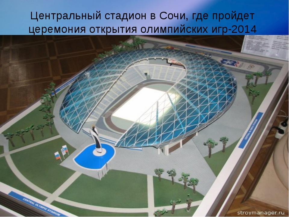 Олимпийский стадион где находится