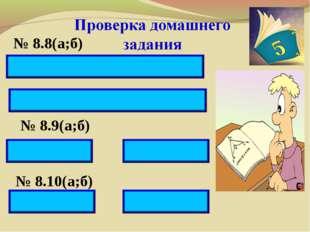 (-∞;1) ᴗ (1;4) ᴗ (4;+∞) № 8.10(а;б) № 8.9(а;б) № 8.8(а;б) (-∞;1) ᴗ (1;4) ᴗ (4