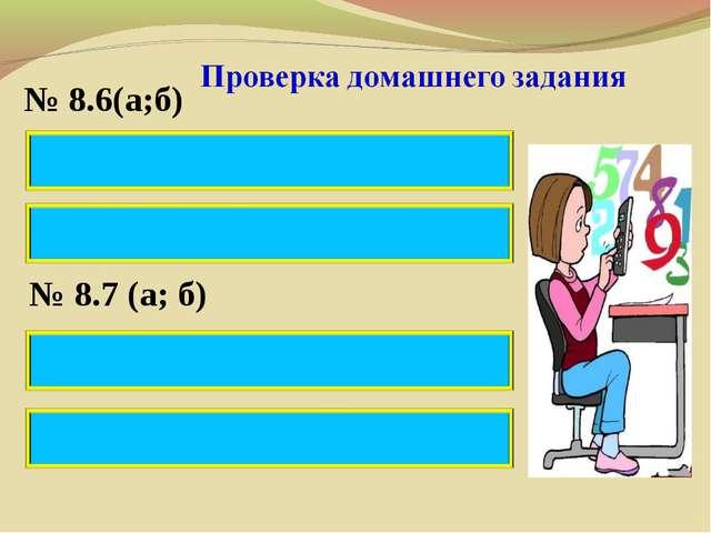 № 8.6(а;б) (-∞;-1) ᴗ (-1;0) ᴗ (0;+∞) (-∞; 0) ᴗ (0; 5) ᴗ (5;+∞) № 8.7 (а; б) (...