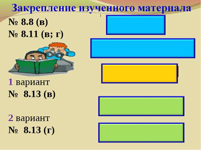 № 8.8 (в) № 8.11 (в; г) 1 вариант № 8.13 (в) 2 вариант № 8.13 (г) (- ∞; + ∞)...