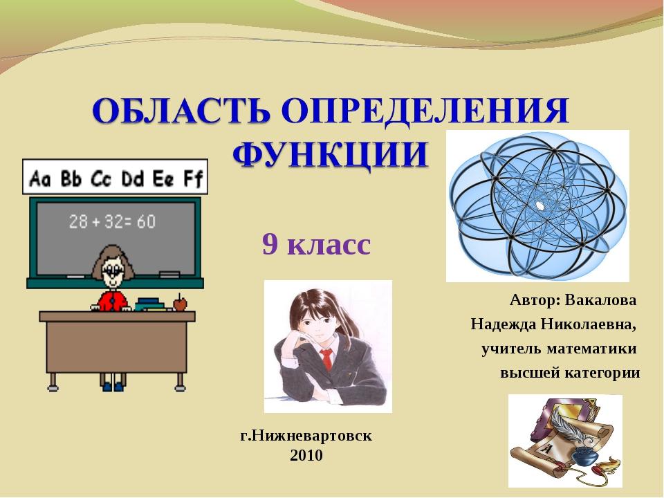 Автор: Вакалова Надежда Николаевна, учитель математики высшей категории г.Ниж...