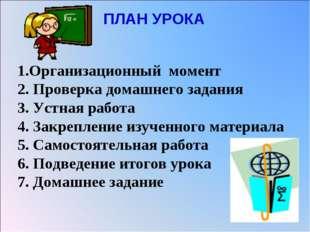 ПЛАН УРОКА 1.Организационный момент 2. Проверка домашнего задания 3. Устная р