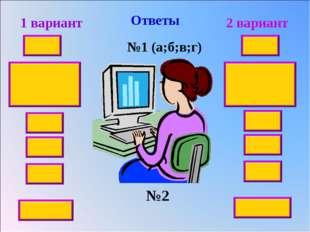 Ответы 1 вариант 2 вариант №1 (а;б;в;г) 2,4 16 42 18 30 6,6 10 20 №2 9 0,1
