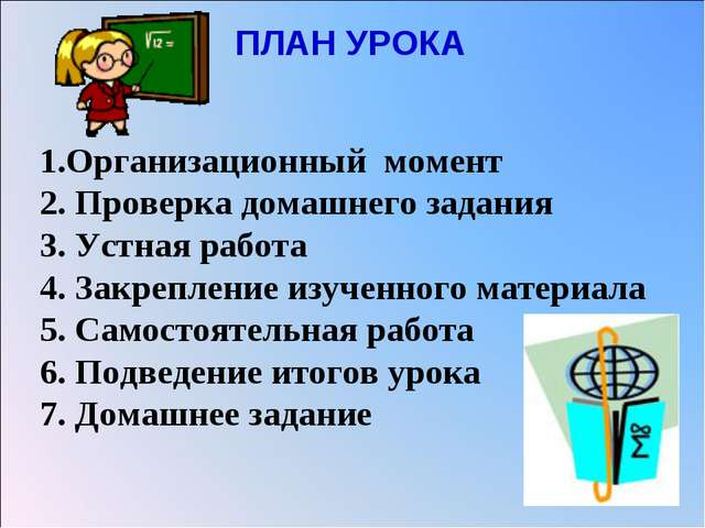 ПЛАН УРОКА 1.Организационный момент 2. Проверка домашнего задания 3. Устная р...