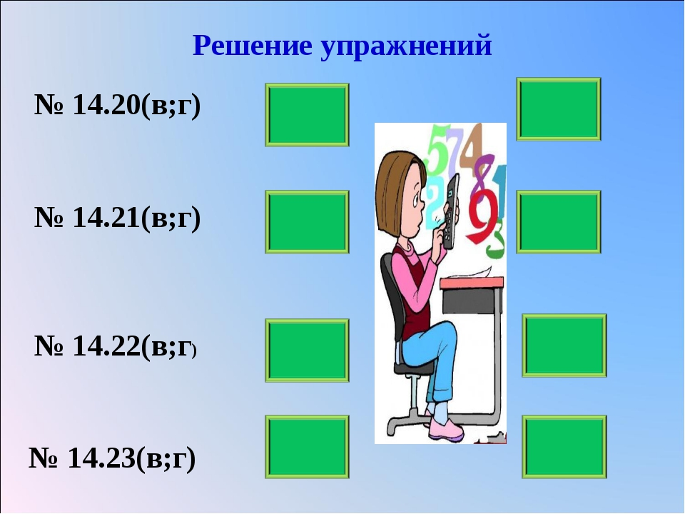 Решение упражнений № 14.21(в;г) № 14.20(в;г) № 14.22(в;г) № 14.23(в;г) 21 30...