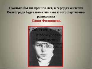 Сколько бы ни прошло лет, в сердцах жителей Волгограда будет памятно имя юног