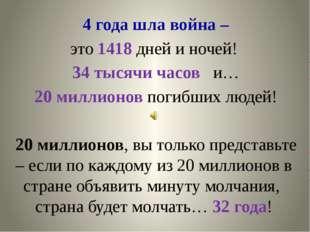 4 года шла война – это 1418 дней и ночей! 34 тысячи часов и… 20 миллионов по