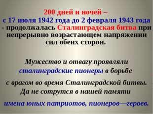 Мужество и отвагу проявляли сталинградские пионеры в борьбе с врагом во время