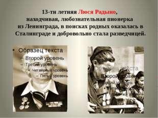 13-ти летняя Люся Радыно, находчивая, любознательная пионерка из Ленинграда,
