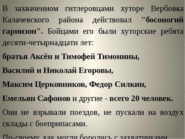 """В захваченном гитлеровцами хуторе Вербовка Калачевского района действовал """"б..."""