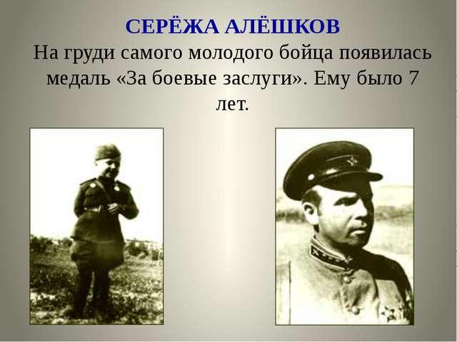 СЕРЁЖА АЛЁШКОВ На груди самого молодого бойца появилась медаль «За боевые зас...