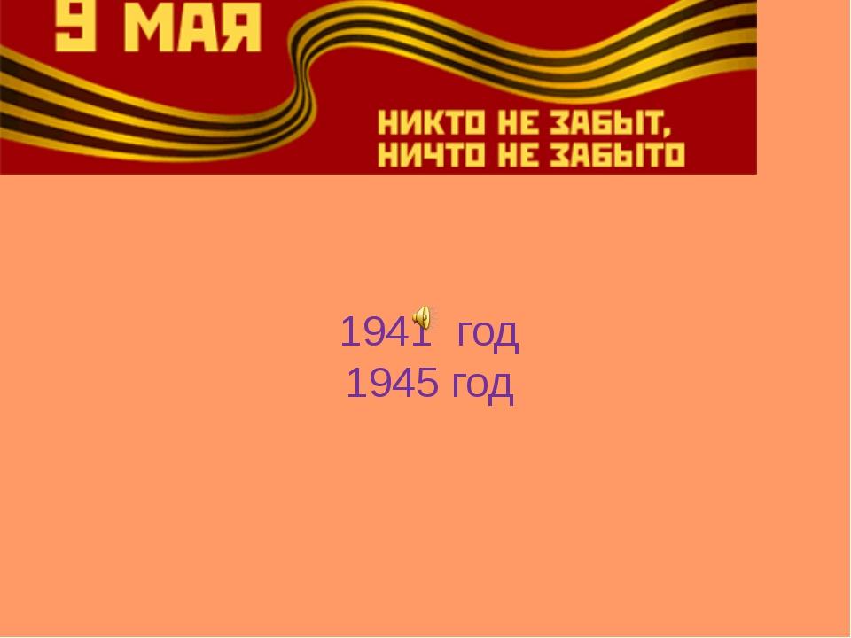1941 год 1945 год