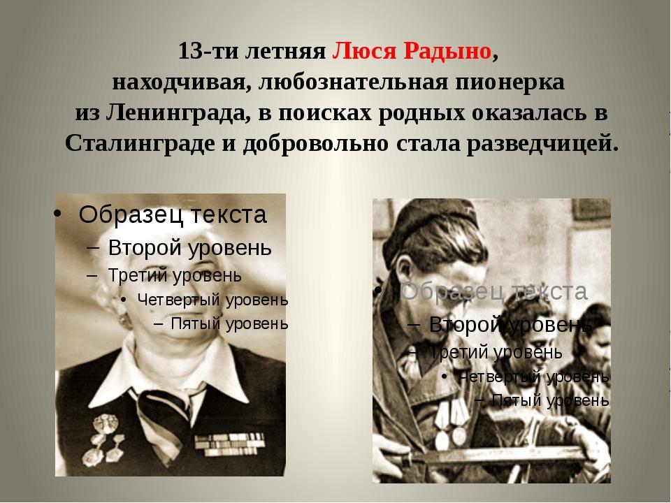 13-ти летняя Люся Радыно, находчивая, любознательная пионерка из Ленинграда,...