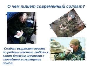 О чем пишет современный солдат? : Солдат выражает грусть по родным местам, л