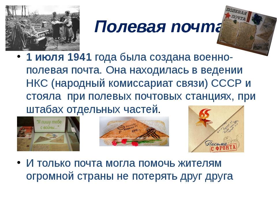 Полевая почта 1 июля 1941 года была создана военно-полевая почта. Она находи...