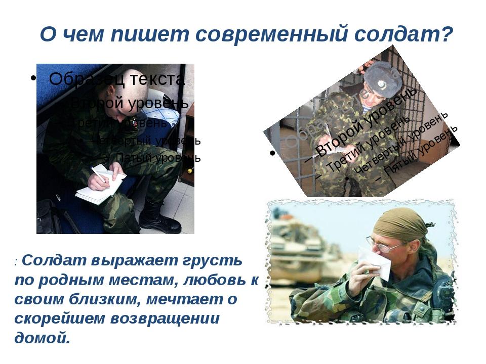 О чем пишет современный солдат? : Солдат выражает грусть по родным местам, л...
